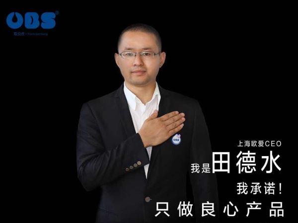 田德水——上海歐愛母嬰用品有限公司總經理