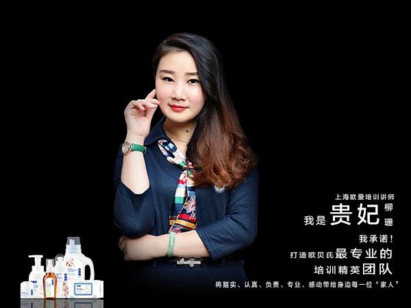 柳珊——上海歐愛母嬰用品有限公司全國培訓總監