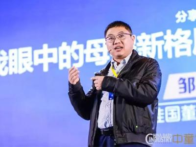 """重庆娃娃国邹波:面对母婴厂商与同行的两个""""一百亿"""",我们能做些什么"""