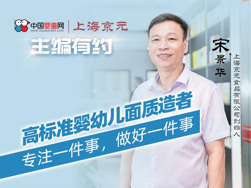 京元宋景華20年專注一件事,做高標嬰幼兒面質造者