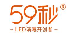 59秒UVC LED消毒盒
