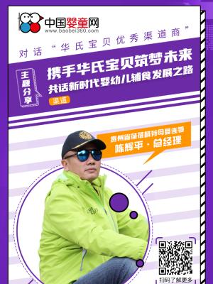 """对话""""华氏宝贝优秀渠道商""""贵州陈辉平:线上线下联动营销 打通多渠道销售模式"""