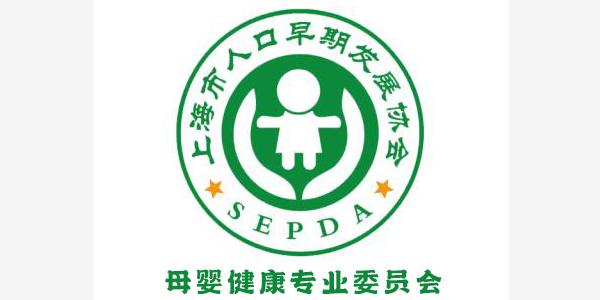 上海母婴健康专业委员会