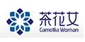 武漢茶花女衛生用品有限公司