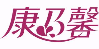 广州市康乃馨生物有限公司