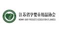 江苏省孕婴童用品协会