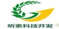 黑龙江听素科技开发有限公司