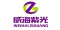 威海紫光生物科技發展有限公司(誠長優+)
