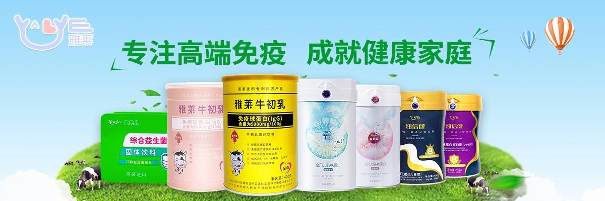 四川雅萊生物科技有限公司
