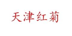天津市红菊针织有限公司