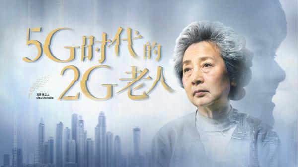5G时代的2G老人