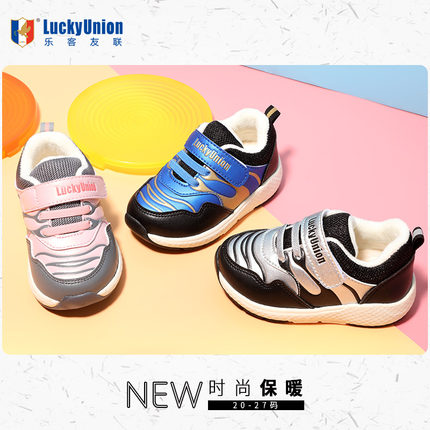 乐客友联秋冬儿童宝宝加绒运动鞋男女童学步鞋休闲机能鞋