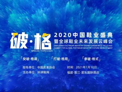 樂客友聯榮獲2020中國鞋業盛典暨全球鞋業未來發展云峰會——2020年度消費年度口碑獎