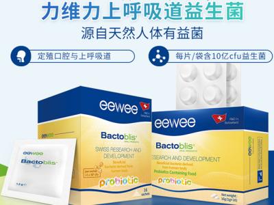 切入预防呼吸道感染细分市场谋突围 力维力益生菌来了