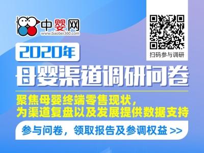 调研问卷 |《2020中国孕婴童渠道发展状况及趋势数据调研》开启
