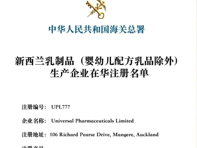 2021開門紅 新西蘭環球制藥通過在華注冊登記
