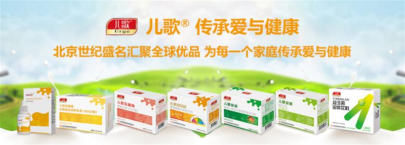做乳糖酶长线品牌 儿歌®四川市场火热招商中