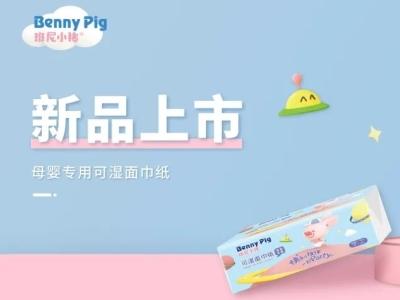 新品上市 | 班尼小猪可湿面巾纸全新首发,纸为呵护你