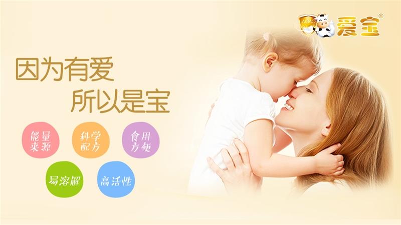 因为有爱 所以是宝 爱宝乳糖酶用品质保证孩子健康