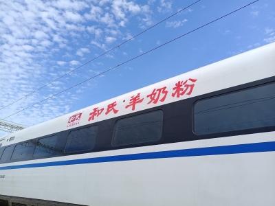 """和氏羊奶粉高铁专列发车 欢迎加入和氏新春气氛组 跟随和氏红 """"回家"""""""