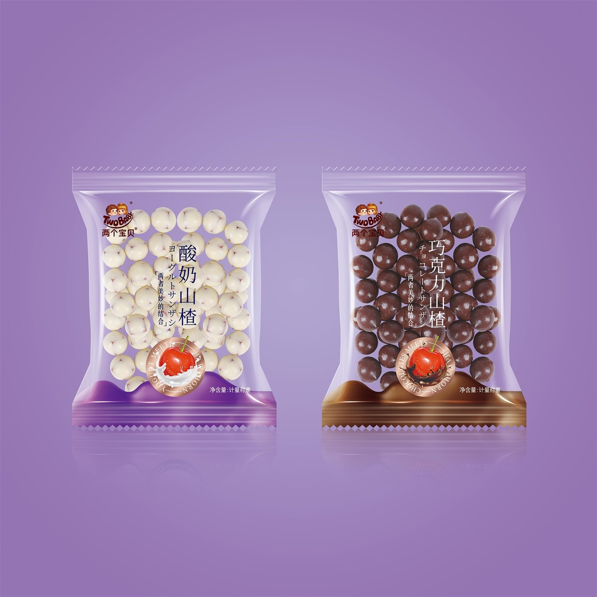两个宝贝新品酸奶山楂&巧克力山楂球