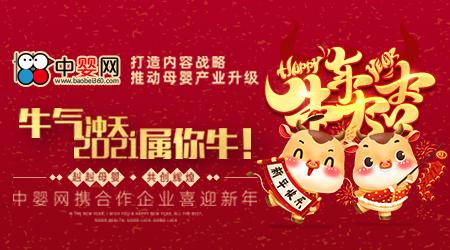 牛气冲天,2021属你牛|中婴网携合作企业喜迎新年博电竞官网博电竞官网!