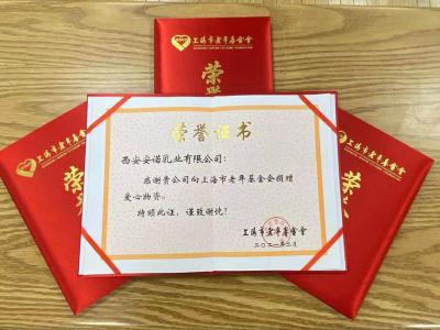 關愛樂齡 守護健康愛心捐贈儀式在滬舉行 西安安諾乳業積極投身公益 為上海高知群體捐贈新年禮包