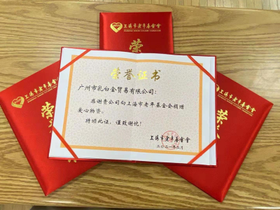 廣州市乳白金貿易有限公司聯合中嬰網&老小孩為上海高知群體捐贈新年禮包