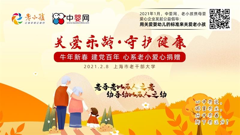 常州鑫蜂母婴用品科技有限公司联合中婴网&老小孩为上海高知群体捐赠新年礼包