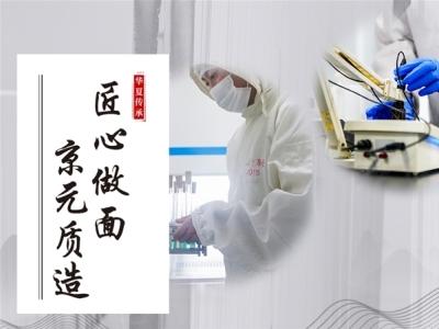 专业婴标面|京元为中国婴幼儿面条质造再塑样本