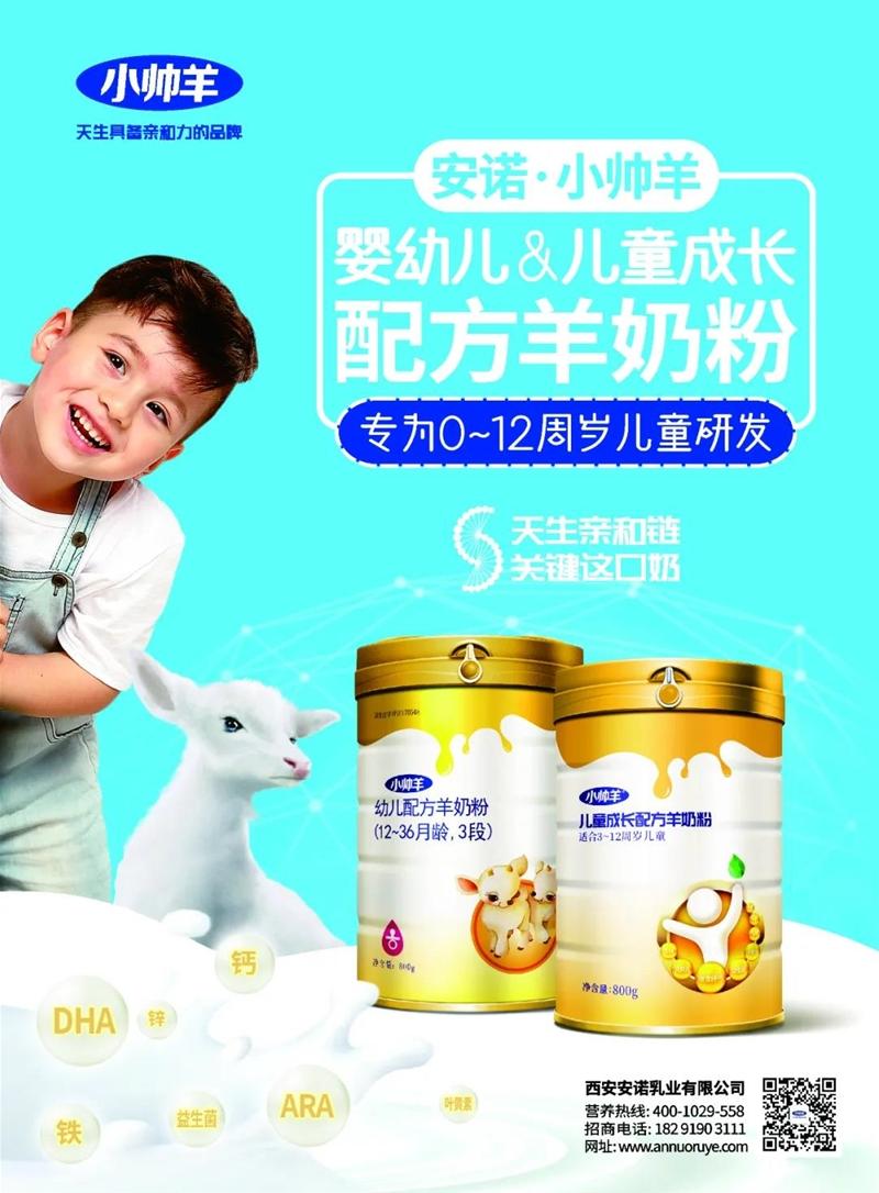 儿童羊奶粉市场前景广阔 配方与奶源成布局亮点