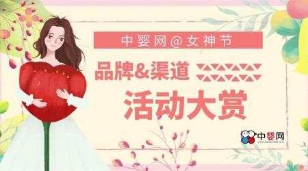 中婴网@女神节 品牌&渠道活动大赏