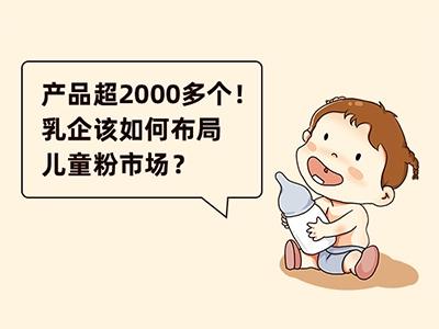 產品超2000多個!乳企該如何布局兒童粉市場?