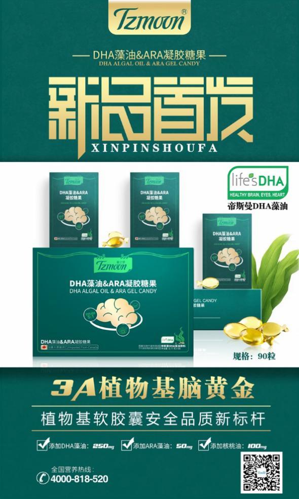 聚焦新品 童之夢3A植物基藻油DHA以差異化特色搶占市場