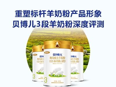 重塑標桿羊奶粉產品形象 貝博兒3段羊奶粉深度評測