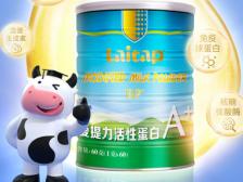 這款愛提力活性蛋白真牛,經銷商搶占風口的機會來了