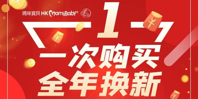 HKmamibaby香港媽咪寶貝全年換新活動