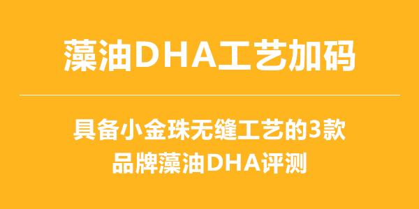 藻油DHA工艺加码,具备小金珠无缝工艺的3款品牌藻油DHA评测
