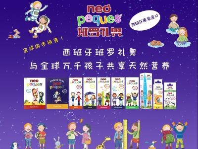西班牙NEO班罗礼奥婴幼儿童营养滴剂登陆中国!