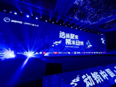 羊滋滋亮相中童傳媒動銷中國·嬰童產業河南峰會