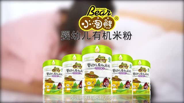 小淘熊婴幼儿有机米粉系列宣传片