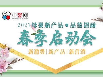 2021母婴新产品·品鉴招商春季启动会