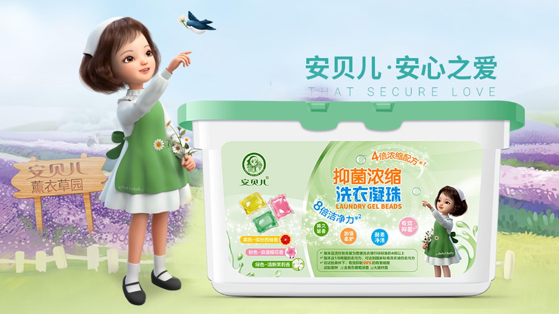 中婴网·好物推荐 | 中婴网2021母婴新产品品鉴招商春季启动会——安贝儿