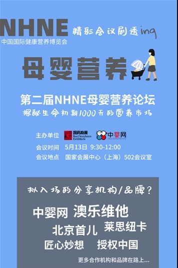 第二屆NHNE母嬰營養論壇
