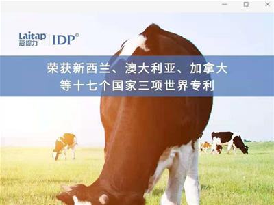 科研品质铸就产品实力 爱提力活性蛋白——新西兰乳品黑科技等你来撩