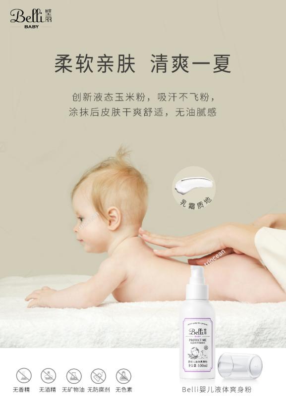 Belli婴幼儿液体爽身粉上市受热捧,吸湿舒痱润肤3合1