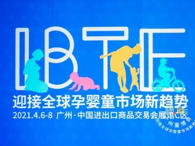 视觉盛宴 选品集结|中婴网带你玩转IBTE广州童博会