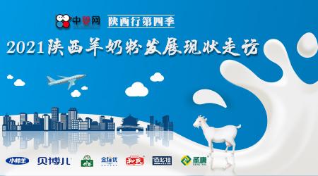 中嬰網陜西行第四季——2021陜西羊奶粉發展現狀走訪