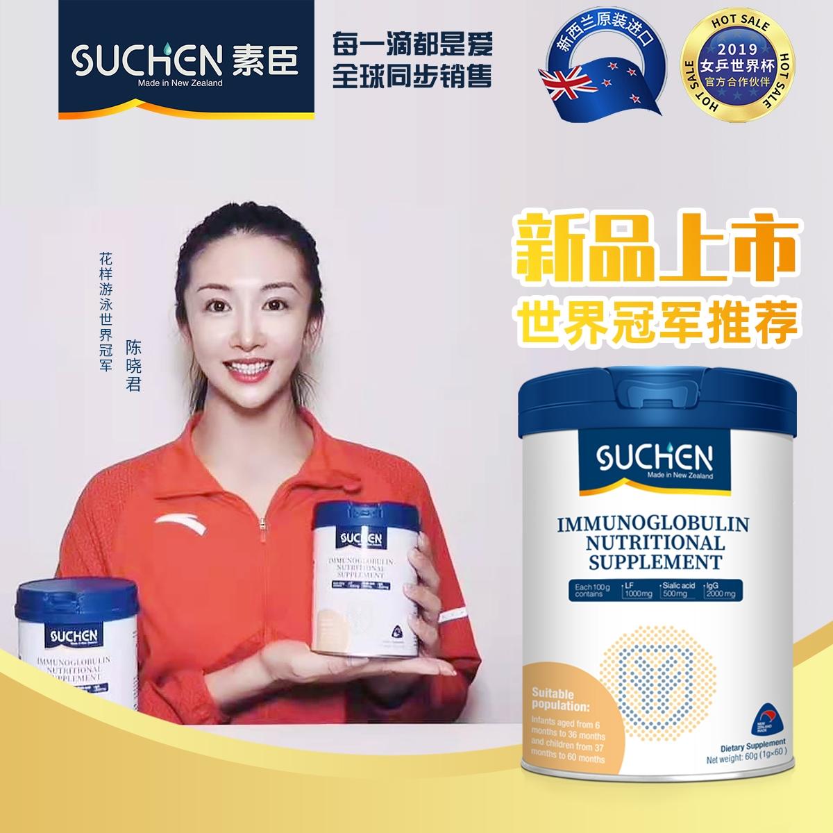 SUCHEN素臣免疫球蛋白