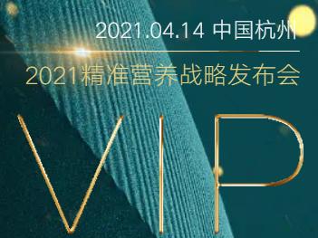 4月14日杭州见 2021精准营养战略发布会即将启幕
